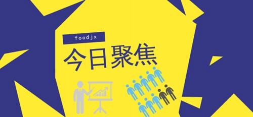 食品机械设备网6月5日行业热点聚焦