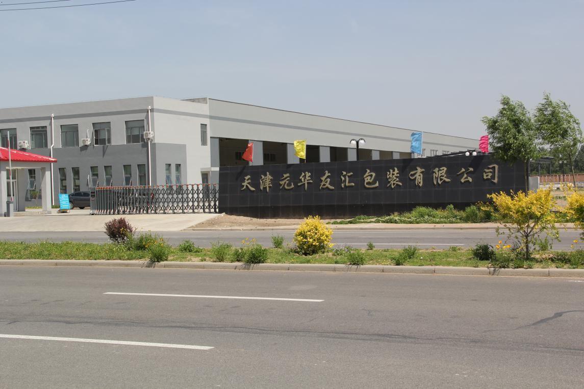 印刷污水处理——天津元华友汇包装有限公司