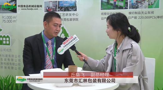 foodjx专访东莞市汇林包装太阳城娱乐网投
