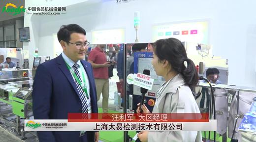 foodjx專訪上海太易檢測技術有限公司