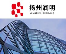 扬州润明智能装备股份万博手机注册登录