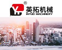 浙江英拓機械科技有限公司