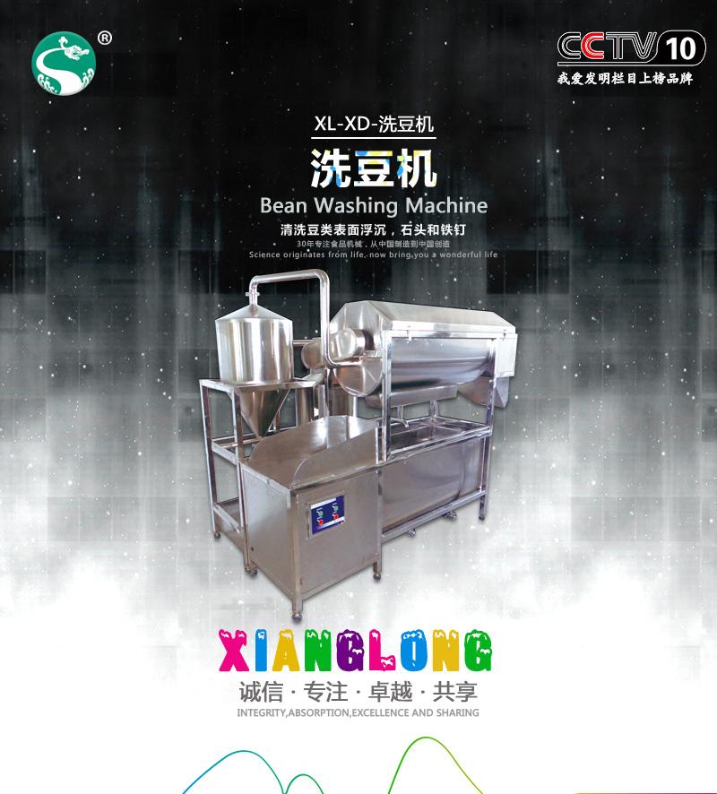 保定翔龙食品机械制造有限公司