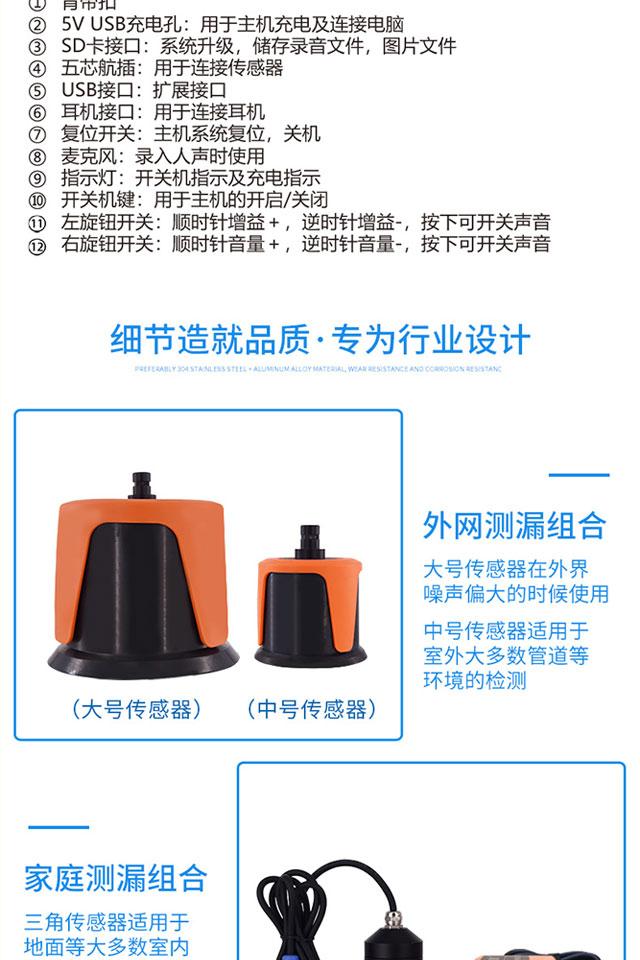 普奇-L2000多功能管道测漏仪