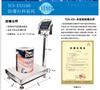 TCS-EX3100防爆台秤