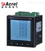 APM830APM830 安科瑞电能质量监测仪表