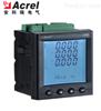 APM830/MLOGAPM830/MLOG 安科瑞带SD卡电能质量监测仪表